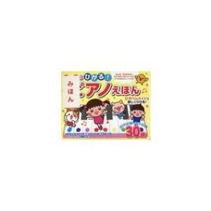発売日:2018年02月 / ジャンル:実用・ホビー / フォーマット:絵本 / 出版社:コスミック...