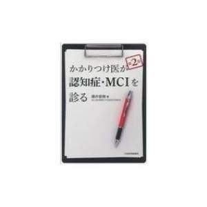 発売日:2018年02月 / ジャンル:物理・科学・医学 / フォーマット:本 / 出版社:日本医事...