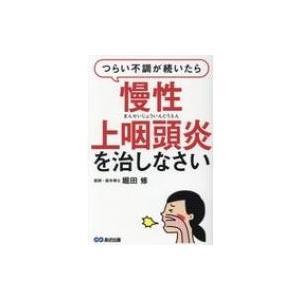 つらい不調が続いたら慢性上咽頭炎を治しなさい / 堀田修  〔本〕 hmv