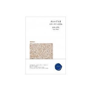 発売日:2018年04月 / ジャンル:哲学・歴史・宗教 / フォーマット:本 / 出版社:Opus...