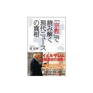 「宗教×世界史」で見抜く世界の真実 日本人がいちばん苦手な宗教の現代史 SB新書 / 関眞興  〔新書〕 hmv