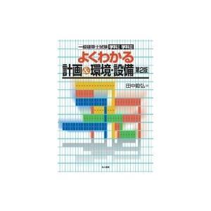 発売日:2018年03月 / ジャンル:建築・理工 / フォーマット:本 / 出版社:地人書館 / ...