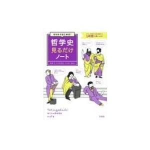 ゼロからはじめる!哲学史見るだけノート / 小川仁志  〔本〕 hmv