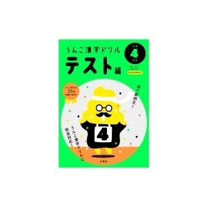 うんこ漢字ドリル テスト編 小学4年生 / 文響社編集部  ...