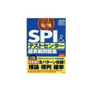 2020最新版 史上最強SPI & テストセンター超実戦問題集 / オフィス海 〔本〕