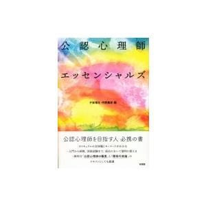 公認心理師エッセンシャルズ / 子安増生  〔本〕|hmv