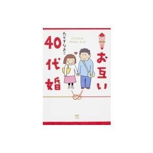 お互い40代婚 / たかぎなおこ タカギナオコ  〔本〕 hmv