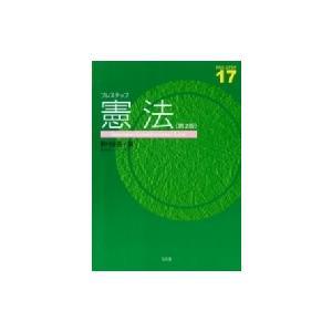 プレステップ憲法 PRE-STEP 第2版 / 駒村圭吾  〔全集・双書〕