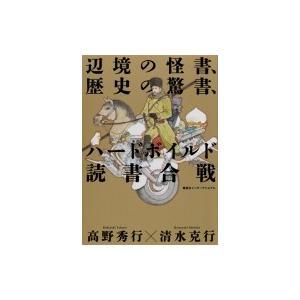 発売日:2018年04月 / ジャンル:文芸 / フォーマット:本 / 出版社:集英社インターナショ...