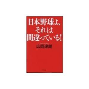 発売日:2018年03月 / ジャンル:実用・ホビー / フォーマット:本 / 出版社:幻冬舎 / ...