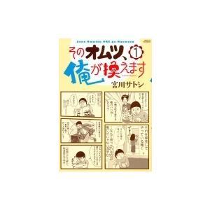 発売日:2018年03月 / ジャンル:コミック / フォーマット:コミック / 出版社:講談社 /...