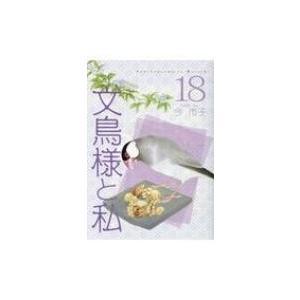 文鳥様と私 18 LGAコミックス / 今市子 イマイチコ  〔コミック〕|hmv