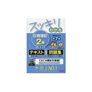 スッキリわかる日商簿記2級 工業簿記 スッキリわかるシリーズ / 滝澤ななみ 〔本〕