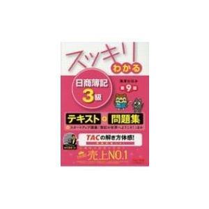 スッキリわかる日商簿記3級 スッキリわかるシリーズ / 滝澤ななみ 〔本〕