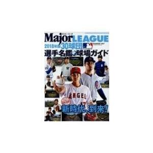 発売日:2018年03月 / ジャンル:実用・ホビー / フォーマット:ムック / 出版社:ベースボ...