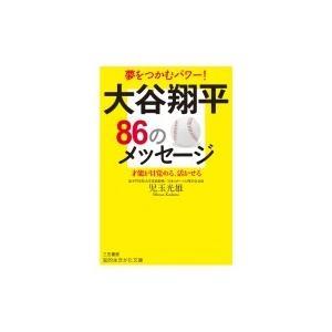 発売日:2018年03月 / ジャンル:社会・政治 / フォーマット:文庫 / 出版社:三笠書房 /...
