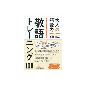 発売日:2018年03月 / ジャンル:語学・教育・辞書 / フォーマット:文庫 / 出版社:日本経...