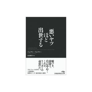 発売日:2018年03月 / ジャンル:ビジネス・経済 / フォーマット:文庫 / 出版社:日本経済...