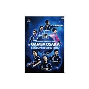 【DVD】ガンバ大阪シーズンレビュー2017×ガンバTV〜青と黒〜  〔DVD〕|hmv