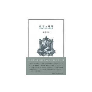 発売日:2018年03月 / ジャンル:文芸 / フォーマット:本 / 出版社:国書刊行会 / 発売...