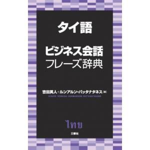 タイ語ビジネス会話フレーズ辞典 / 吉田英人  〔辞書・辞典〕|hmv