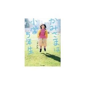 かみさまは小学5年生 / すみれ (Book)  〔本〕|hmv