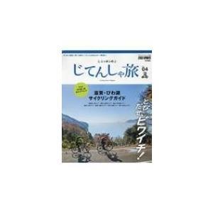 発売日:2018年03月 / ジャンル:実用・ホビー / フォーマット:ムック / 出版社:八重洲出...