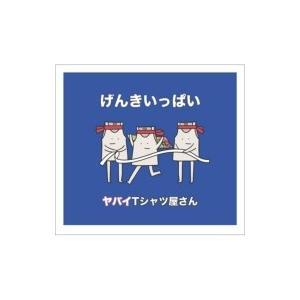 ヤバイTシャツ屋さん / げんきいっぱい 完全生産限定盤 (CD+DVD+タオル)  〔CD Maxi〕 hmv