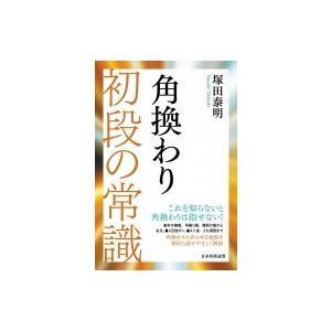 発売日:2018年04月 / ジャンル:実用・ホビー / フォーマット:本 / 出版社:マイナビ出版...