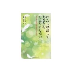 発売日:2018年02月 / ジャンル:哲学・歴史・宗教 / フォーマット:本 / 出版社:いのちの...