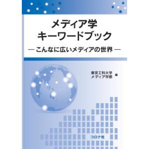 発売日:2018年02月 / ジャンル:建築・理工 / フォーマット:本 / 出版社:コロナ社 / ...