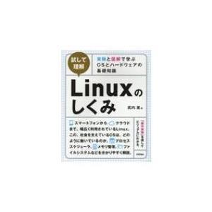 試して理解 Linuxのしくみ 実験と図解で学ぶOSとハードウェアの基礎知識 / 武内覚 〔本〕