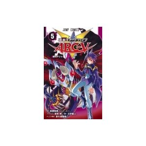 遊☆戯☆王ARC-V 5 ジャンプコミックス / 三好直人  〔コミック〕|hmv