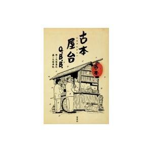 古本屋台 単行本コミックス / Q.B.B.  〔本〕 hmv