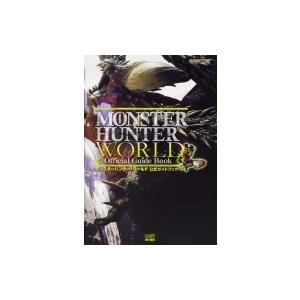 モンスターハンター:ワールド 公式ガイド...