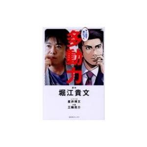 発売日:2018年03月 / ジャンル:文芸 / フォーマット:本 / 出版社:幻冬舎コミックス /...
