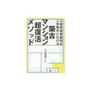発売日:2018年03月 / ジャンル:ビジネス・経済 / フォーマット:本 / 出版社:幻冬舎メデ...