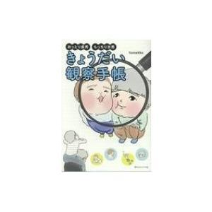 発売日:2018年03月 / ジャンル:語学・教育・辞書 / フォーマット:本 / 出版社:赤ちゃん...