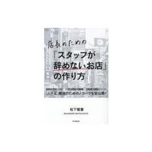 発売日:2018年04月 / ジャンル:ビジネス・経済 / フォーマット:本 / 出版社:同文舘出版...