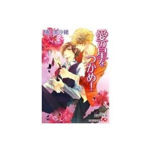 愛の星をつかめ! 白泉社花丸文庫 / 樋口美沙緒  〔文庫〕