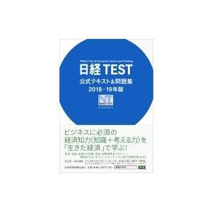 日経TEST公式テキスト  &  問題集 2018-19年版 / 日本経済新聞社  〔本〕 hmv
