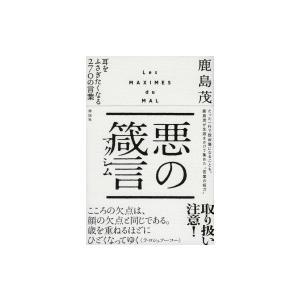 悪の箴言 / 鹿島茂 カシマシゲル  〔本〕|hmv