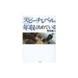 発売日:2018年04月 / ジャンル:社会・政治 / フォーマット:本 / 出版社:かも出版 / ...