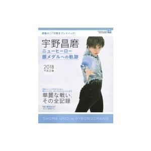 宇野昌磨 ニューヒーロー 銀メダルへの軌跡 講...の関連商品3