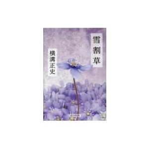 雪割草 / 横溝正史  〔本〕|hmv