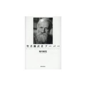 聖書翻訳者ブーバー 堀川敏寛 著者 の商品画像 ナビ