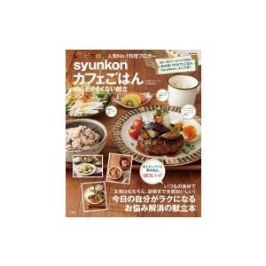 syunkonカフェごはん めんどくさくない献立 e-MOOK / 山本ゆり  〔ムック〕