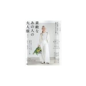 大人のおしゃれ手帖特別編集 素敵なあの人の大人服 春夏 Vol.1 e-MOOK / 雑誌  〔ムック〕|hmv