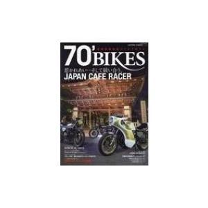 70' BIKES 「ナナマル・バイクス」 Vol.2 富士美ムック / 雑誌  〔ムック〕|hmv