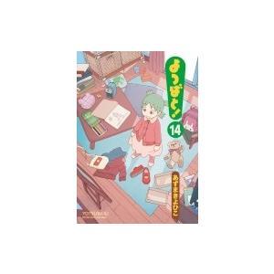 よつばと! 14 電撃コミックス / あずまきよひこ アズマキヨヒコ  〔コミック〕|hmv